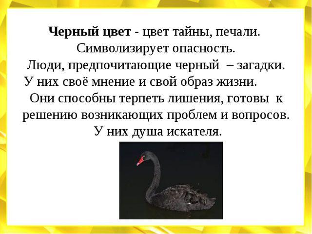 Черный цвет - цвет тайны, печали. Символизирует опасность. Люди, предпочитающ...