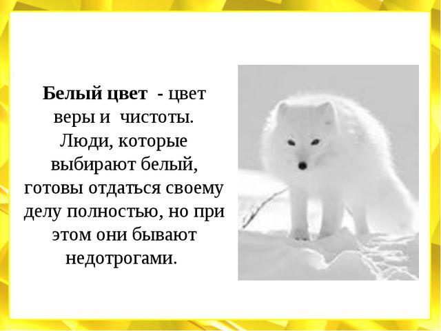 Белый цвет - цвет веры и чистоты. Люди, которые выбирают белый, готовы отдать...