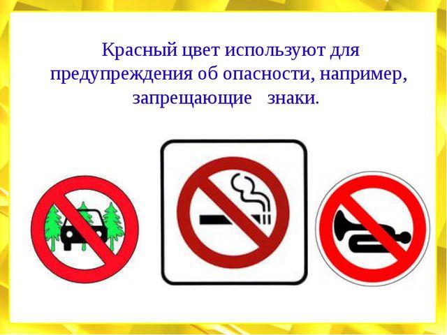 Красный цвет используют для предупреждения об опасности, например, запрещающ...