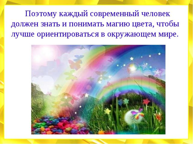 Поэтому каждый современный человек должен знать и понимать магию цвета, чтоб...