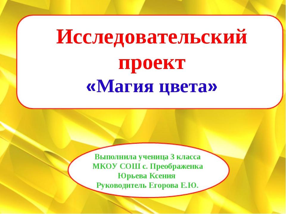 Исследовательский проект «Магия цвета» Выполнила ученица 3 класса МКОУ СОШ с....