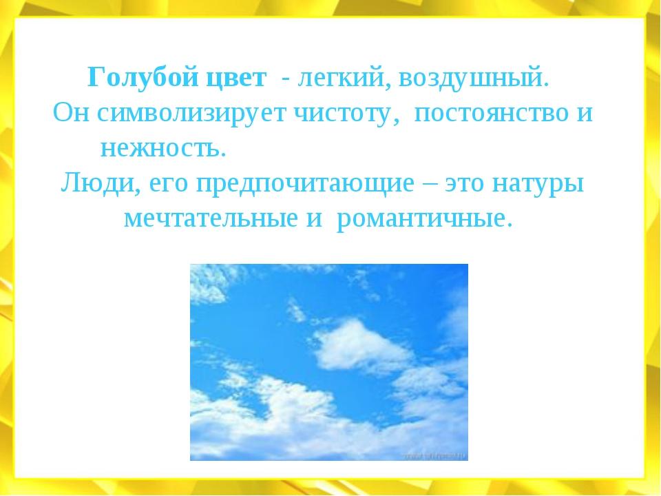 Голубой цвет - легкий, воздушный. Он символизирует чистоту, постоянство и неж...