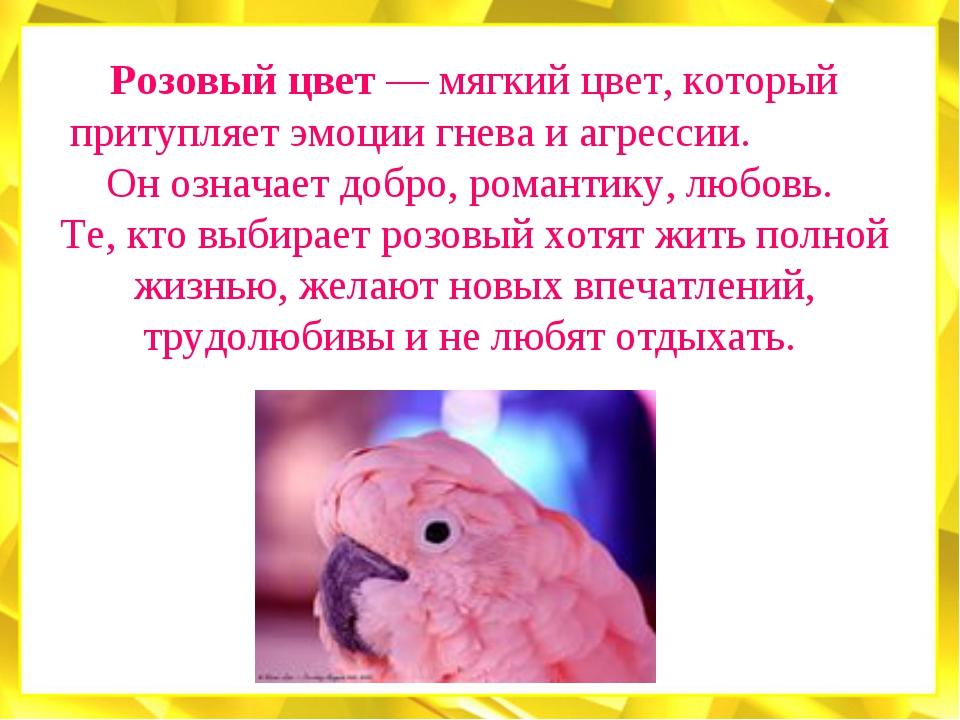 Розовый цвет — мягкий цвет, который притупляет эмоции гнева и агрессии. Он оз...