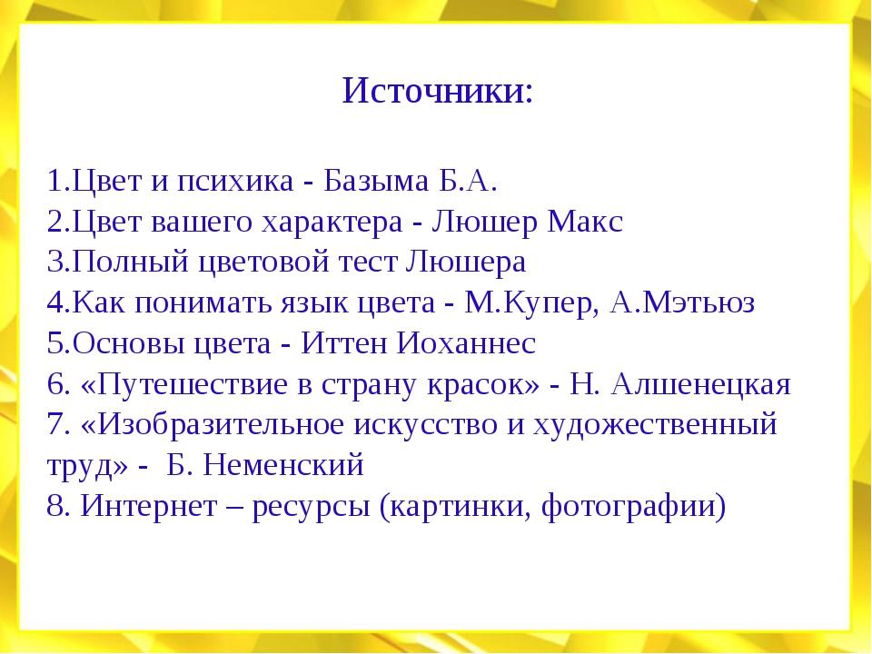 Источники: 1.Цвет и психика - Базыма Б.А. 2.Цвет вашего характера - Люшер Мак...