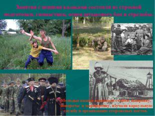 Занятия с пешими казаками состояли из строевой подготовки, гимнастики, основ