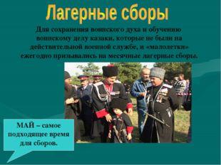 Для сохранения воинского духа и обучению воинскому делу казаки, которые не бы