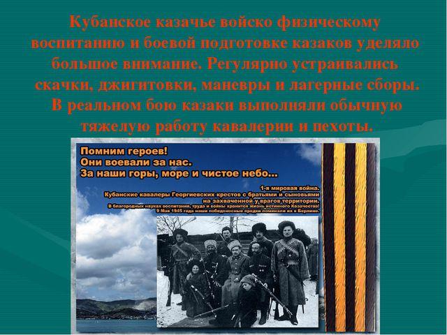 Кубанское казачье войско физическому воспитанию и боевой подготовке казаков у...