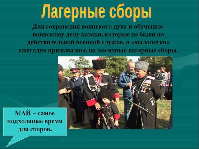 Для сохранения воинского духа и обучению воинскому делу казаки, которые не бы...