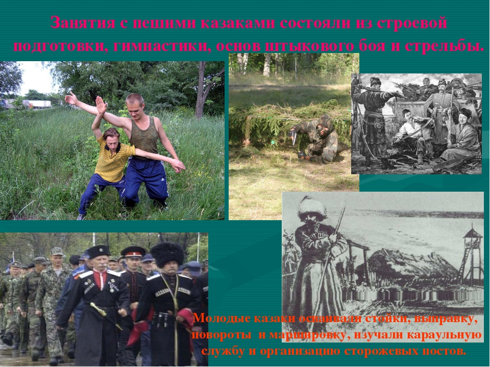 Занятия с пешими казаками состояли из строевой подготовки, гимнастики, основ...