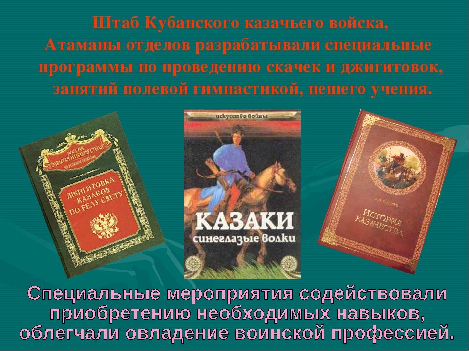 Штаб Кубанского казачьего войска, Атаманы отделов разрабатывали специальные п...