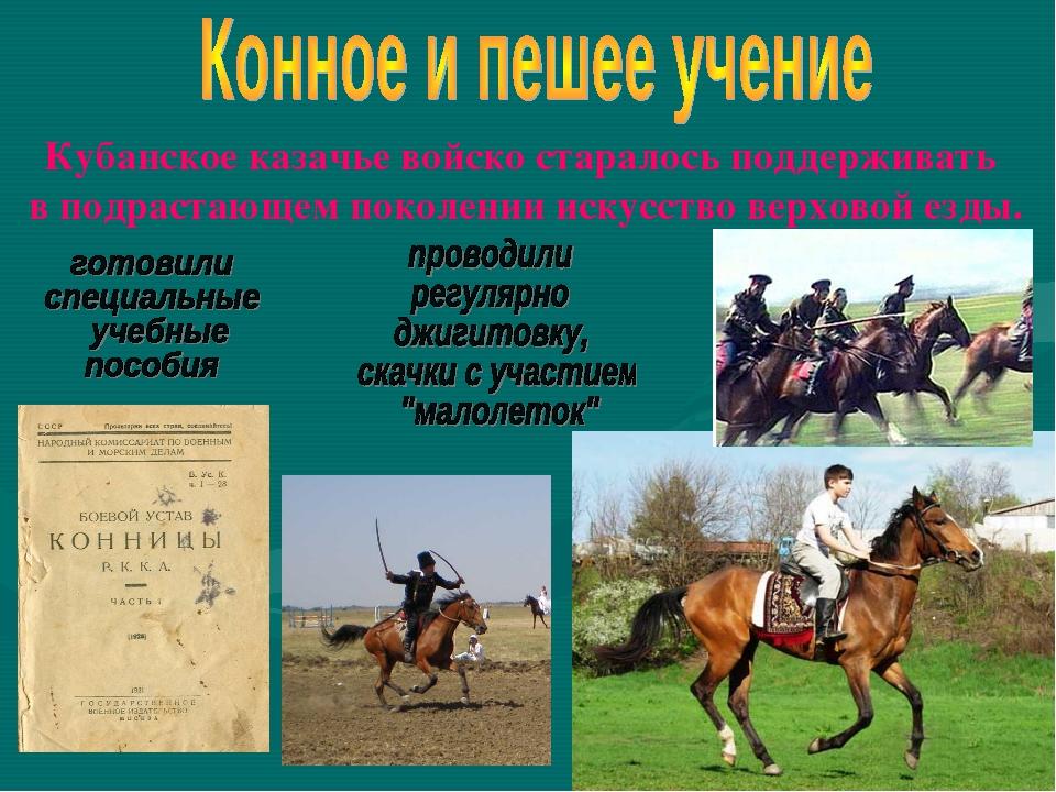 Кубанское казачье войско старалось поддерживать в подрастающем поколении иску...