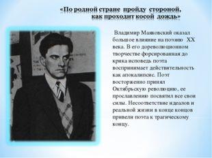 Владимир Маяковский оказал большое влияние на поэзию XX века. В его дореволю