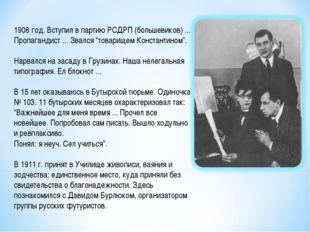 """1908 год. Вступил в партию РСДРП (большевиков) ... Пропагандист ... Звался """"т"""