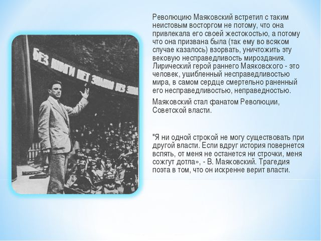 Революцию Маяковский встретил с таким неистовым восторгом не потому, что она...