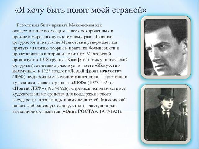 Революция была принята Маяковским как осуществление возмездия за всех оскорб...