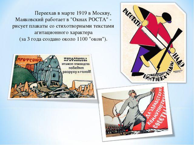 """Переехав в марте 1919 в Москву, Маяковский работает в """"Окнах РОСТА"""" - рисует..."""