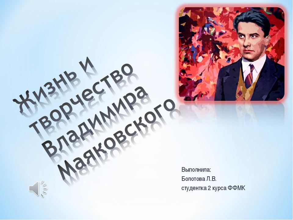 Выполнила: Болотова Л.В. студентка 2 курса ФФМК