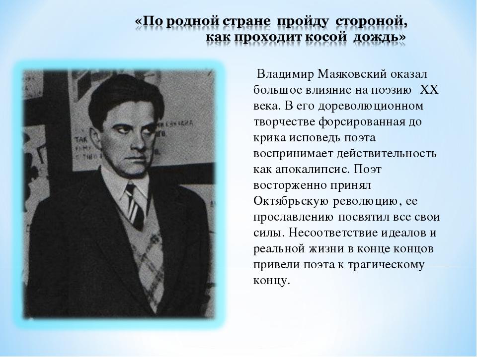 Владимир Маяковский оказал большое влияние на поэзию XX века. В его дореволю...