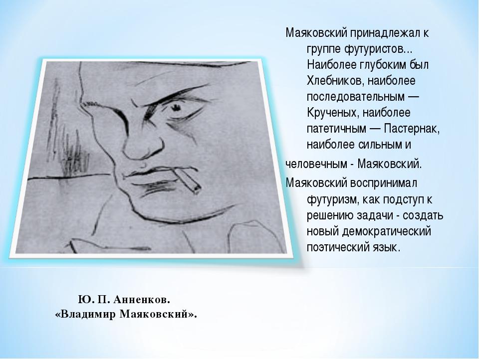 Маяковский принадлежал к группе футуристов... Наиболее глубоким был Хлебников...