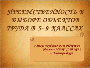 Автор: Горбунов Олег Фёдорович  Учитель МАОУ СОШ №122 г. Екатеринбург ПРЕЕМ