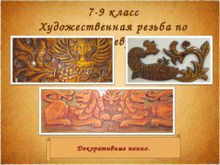 Декоративные панно. 7-9 класс Художественная резьба по дереву