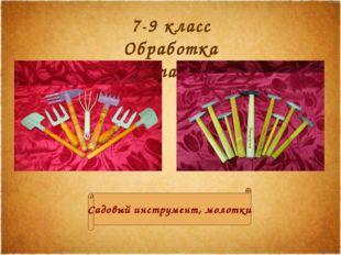 Садовый инструмент, молотки 7-9 класс Обработка металла