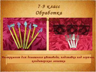 Инструмент для домашнего цветовода, подставки под горячее, кондитерские лопат