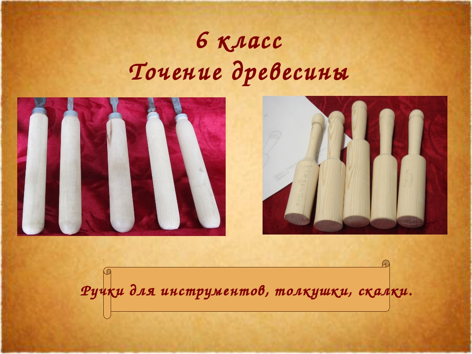 Ручки для инструментов, толкушки, скалки. 6 класс Точение древесины
