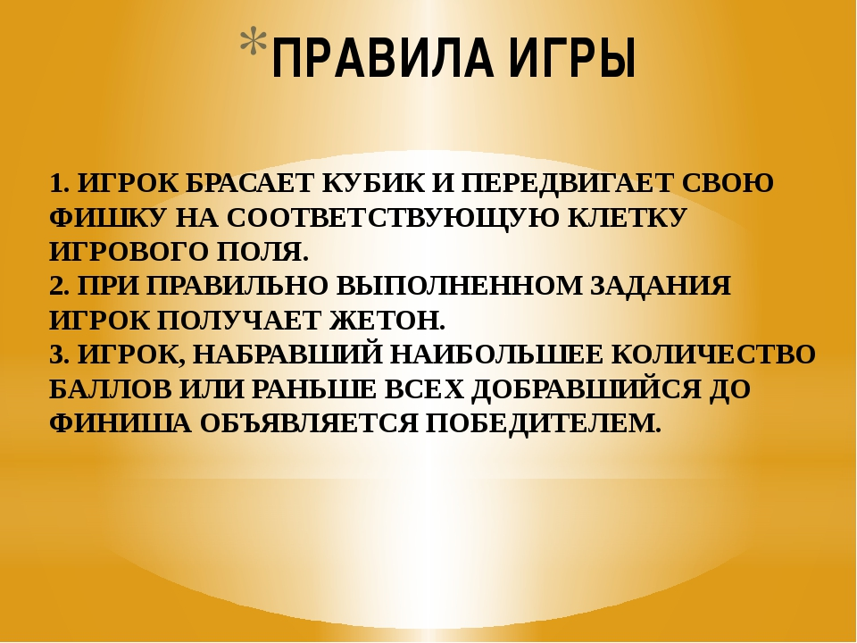 ПРАВИЛА ИГРЫ 1. ИГРОК БРАСАЕТ КУБИК И ПЕРЕДВИГАЕТ СВОЮ ФИШКУ НА СООТВЕТСТВУЮЩ...