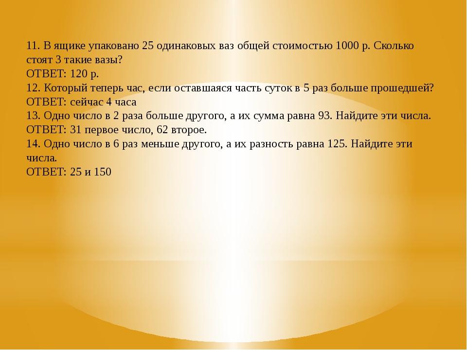 9. х + 2х = 999 ОТВЕТ: 333 10. 26х + х – 3х = 25 · 16 ОТВЕТ: 100 11. (40 + х)...