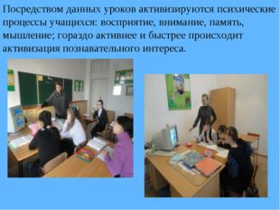 Посредством данных уроков активизируются психические процессы учащихся: воспр