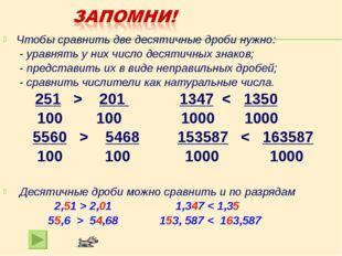 Чтобы сравнить две десятичные дроби нужно: - уравнять у них число десятичных