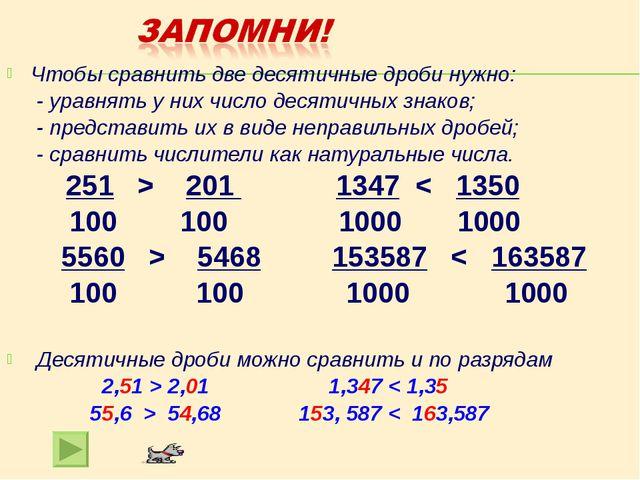 Чтобы сравнить две десятичные дроби нужно: - уравнять у них число десятичных...