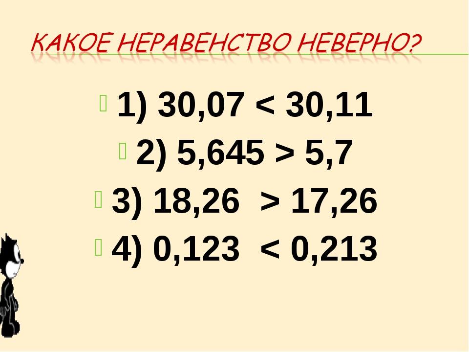 1) 30,07 < 30,11 2) 5,645 > 5,7 3) 18,26 > 17,26 4) 0,123 < 0,213