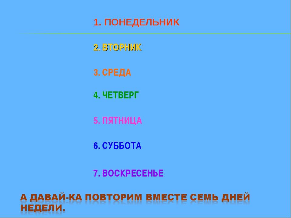 1. ПОНЕДЕЛЬНИК 2. ВТОРНИК 3. СРЕДА 4. ЧЕТВЕРГ 5. ПЯТНИЦА 6. СУББОТА 7. ВОСКРЕ...