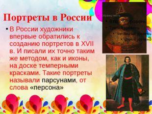 Портреты в России В России художники впервые обратились к созданию портретов
