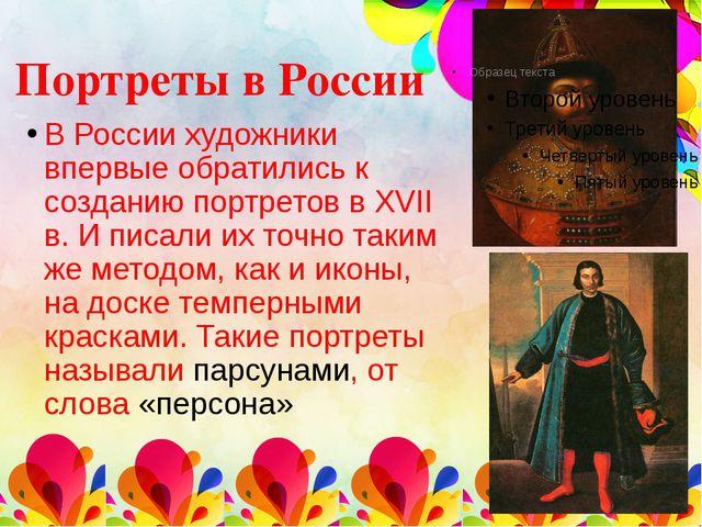Портреты в России В России художники впервые обратились к созданию портретов...