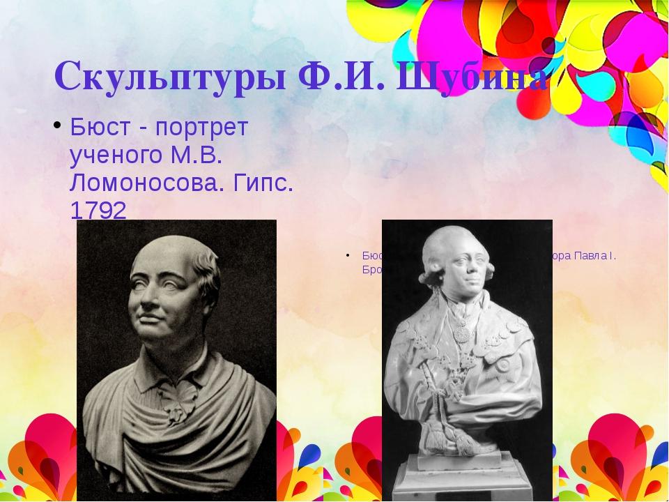 Скульптуры Ф.И. Шубина Бюст - портрет ученого М.В. Ломоносова. Гипс. 1792 Бюс...
