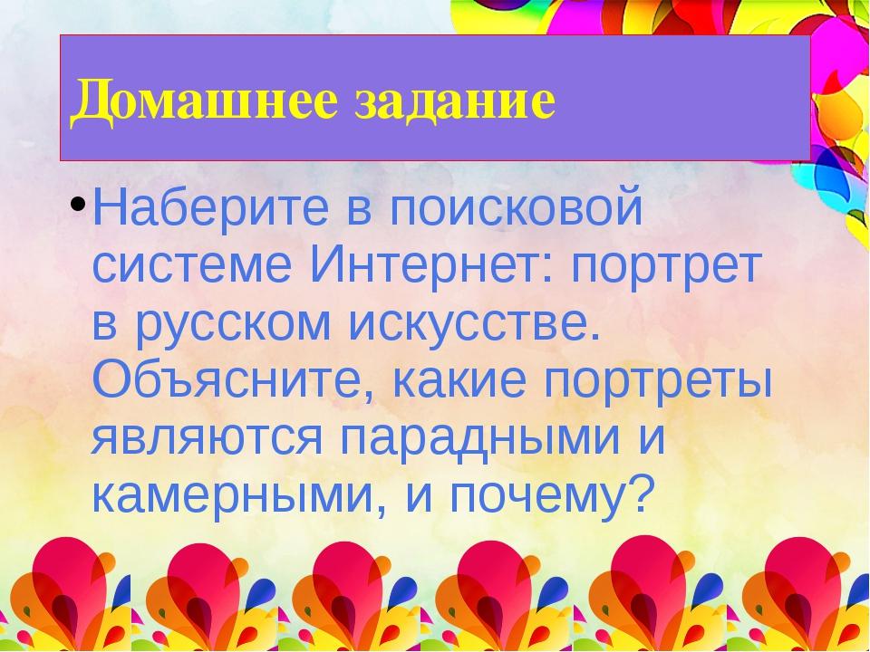 Домашнее задание Наберите в поисковой системе Интернет: портрет в русском иск...