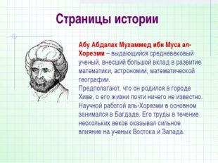 Страницы истории Абу Абдалах Мухаммед ибн Муса ал-Хорезми – выдающийся средне