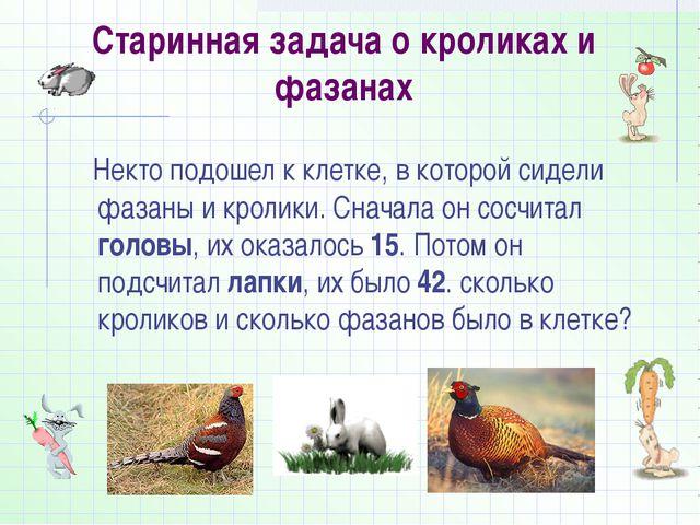 Старинная задача о кроликах и фазанах Некто подошел к клетке, в которой сидел...
