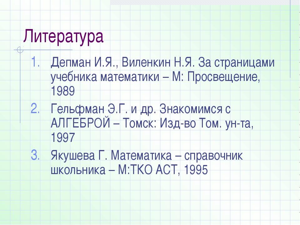 Депман И.Я., Виленкин Н.Я. За страницами учебника математики – М: Просвещение...