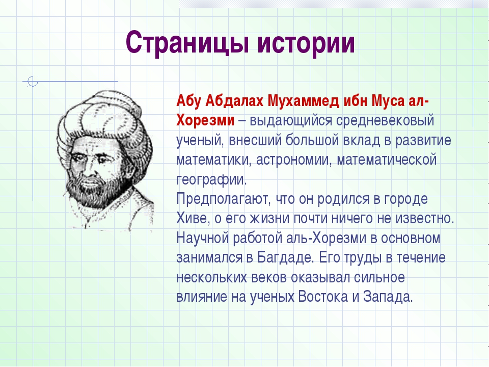 Страницы истории Абу Абдалах Мухаммед ибн Муса ал-Хорезми – выдающийся средне...
