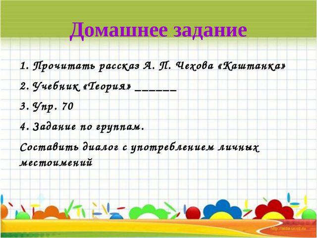 Домашнее задание 1. Прочитать рассказ А. П. Чехова «Каштанка» 2. Учебник «Тео...