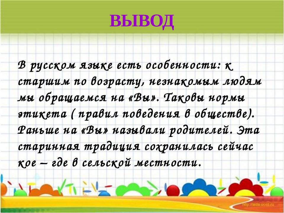 ВЫВОД В русском языке есть особенности: к старшим по возрасту, незнакомым люд...