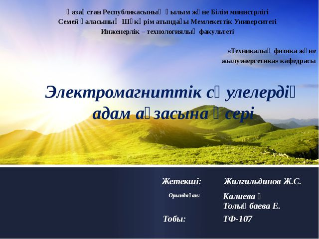 Қазақстан Республикасының Ғылым және Білім министрлігі Семей қаласының Шәкәрі...