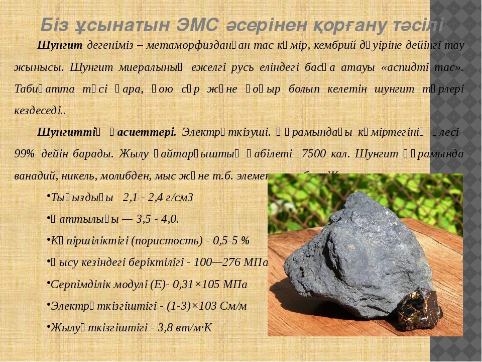 Шунгит дегеніміз – метаморфизданған тас көмір, кембрий дәуіріне дейінгі тау ж...