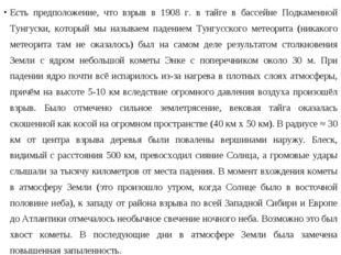 Есть предположение, что взрыв в 1908 г. в тайге в бассейне Подкаменной Тунгус