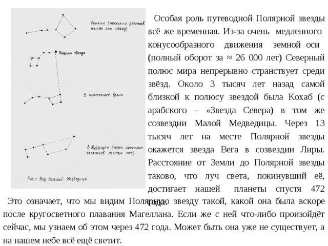 Особая роль путеводной Полярной звезды всё же временная. Из-за очень медленн...