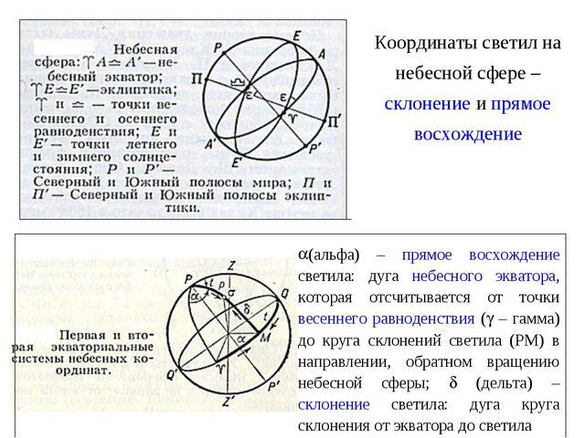 (альфа) – прямое восхождение светила: дуга небесного экватора, которая отсчит...